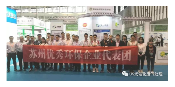 欧亿52019国际生态环境新技术大会南京站圆满结束!